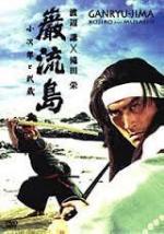 Ganryu-jima no ketto: Kojiro and(to) Musashi
