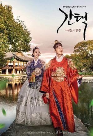 Queen: Love and War (Serie de TV)