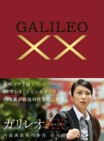 Galileo XX (TV)