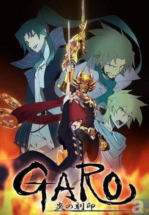 Garo: Honoo no Kokuin (Serie de TV)