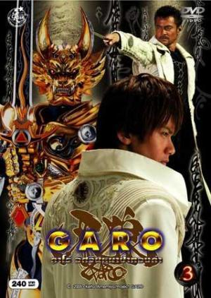 Garo (Serie de TV)