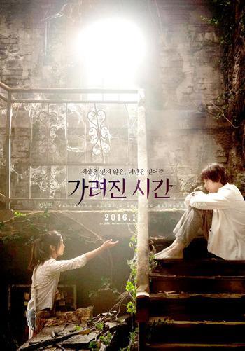 https://pics.filmaffinity.com/garyeojin_shigan_vanishing_time_a_boy_who_returned-262990973-large.jpg
