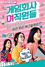 Game Development Girls (Serie de TV)