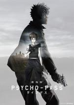 Gekijo-ban Psycho-Pass (Psycho-Pass: The Movie)