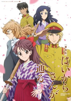 Haikara-San: Here Comes Miss Modern Movie Part 1