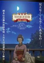 Gekijōban Meiji Tokyo Renka: Hanakagami no Fantasia