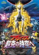 Pokémon: Arceus and the Jewel of Life