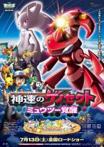 Pokémon the Movie: ExtremeSpeed Genesect