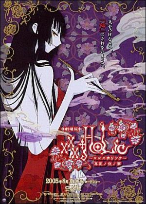 Gekijôban XXXHolic Manatsu no yoru no yume (xxxHOLiC: A Midsummer Night's Dream)