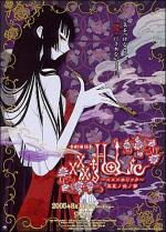 xxxHOLiC: A Midsummer Night's Dream