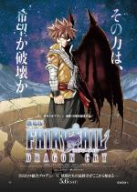 Gekijouban Fairy Tail: Dragon Cry