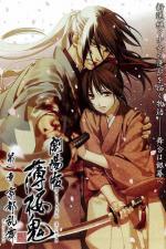 Gekijouban Hakuouki: Daiisshou Kyouto ranbu