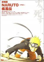 Gekijouban Naruto: Shippûden (Naruto Movie 4: Hurricane Chronicles)