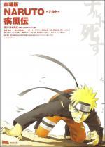 Naruto: Shippûden: La película