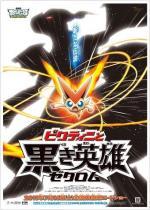 Pokémon 14: Victini and the Dark Hero: Reshiram