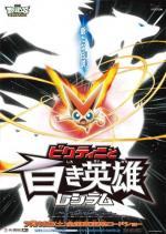 Pokémon Blanco: Victini y Zekrom