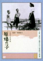 Los niños de Hiroshima
