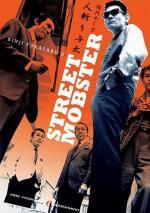 Gendai yakuza: hito-kiri yota (Street Mobster) (Modern Yakuza: Outlaw Killer)