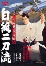 Genji Kurô Sassôki: Byakko Nitoryu