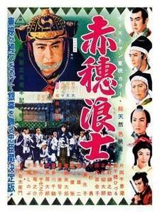 Los cuarenta y siete samuráis