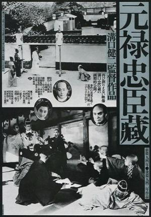 La venganza de los cuarenta y siete samuráis