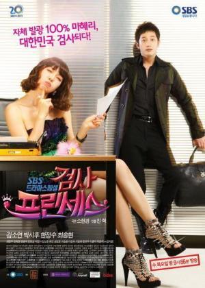 Prosecutor Princess (Serie de TV)