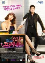 Prosecutor Princess (Serie de TV)