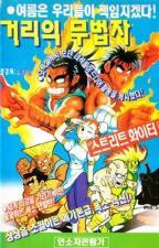 Geori-eui Mubeopja (Street Fighter)