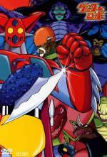 Gettâ Robo (Getter Robo) (Serie de TV)