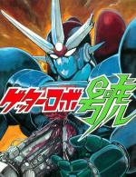 Gettâ Robo Gô (Getter Robo Go) (Serie de TV)