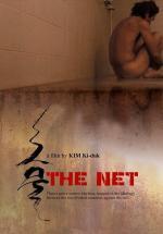 Geumul (The Net)