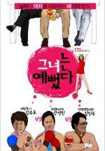 Geunyeo-neun Yeppeotta