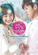 Geunyeoneun Geojitmaleul Neomoo Saranghae (Serie de TV)