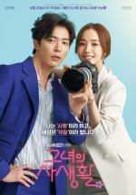 Geunyeoui Sasaenghwal (Serie de TV)