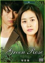 Geurin rojeu (Green Rose) (Serie de TV)