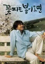 Ggotpineun bomi omyeon (AKA When Spring Comes)