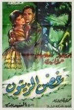 Ghosn el zeitoun (The Olive Branch)