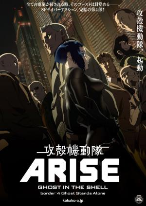 Ghost in the Shell ARISE - border:4 Ghost Stands Alone