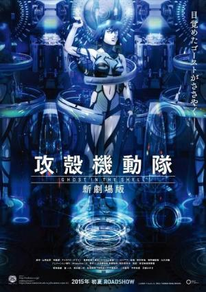 Ghost in the Shell Arise: Border 5 - Pyrophoric Cult (TV)