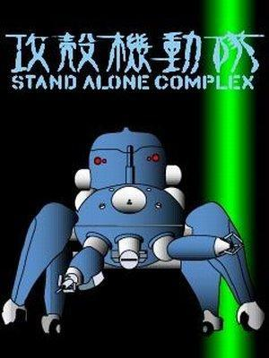 Ghost in the Shell: Stand Alone Complex - Tachikomatic Days (TV Miniseries)