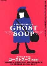 Ghost Soup (TV)