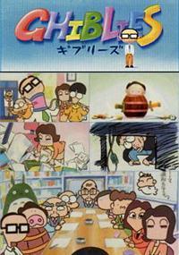 Ghiblies (TV) (C)
