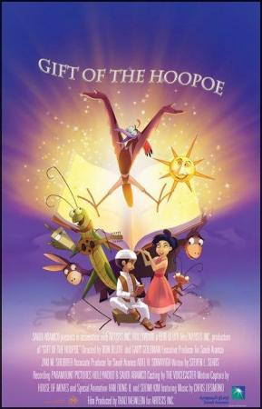 Gift of the Hoopoe (C)