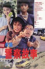 Ging chaat goo si (Jackie Chan's Police Story)