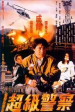 Ging chat goo si 3: Chiu kup ging chat (Police Story 3: Super Cop)