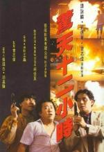 Ging tin sap yi siu si (The Last Blood) (12 Hours of Terror)