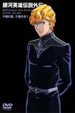 Legend of the Galactic Heroes: Side Stories (Serie de TV)