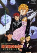 Legend of Galactic Heroes: Overture to a New War