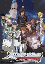 The Galaxy Railways: Eternal Divergence (TV Series)
