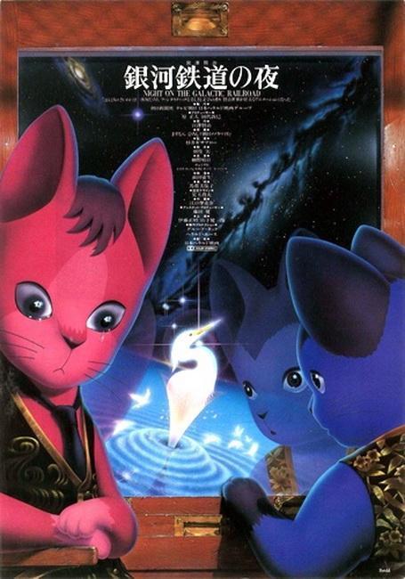Una Noche En El Tren Galactico [Sub][1985]